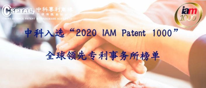 "CSPTAL was selected into the ""2020 IAM Patent 1000"" list of the world's leading patent firms"